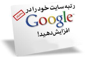 تکنیک های باورنکردنی بهبود رتبه گوگل
